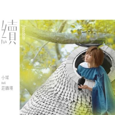 小球 - 續 - Single