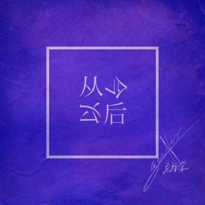 梁根榮 - 從今以後 - Single