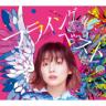 Nanawoakari - Instant Heaven (feat. Eve)