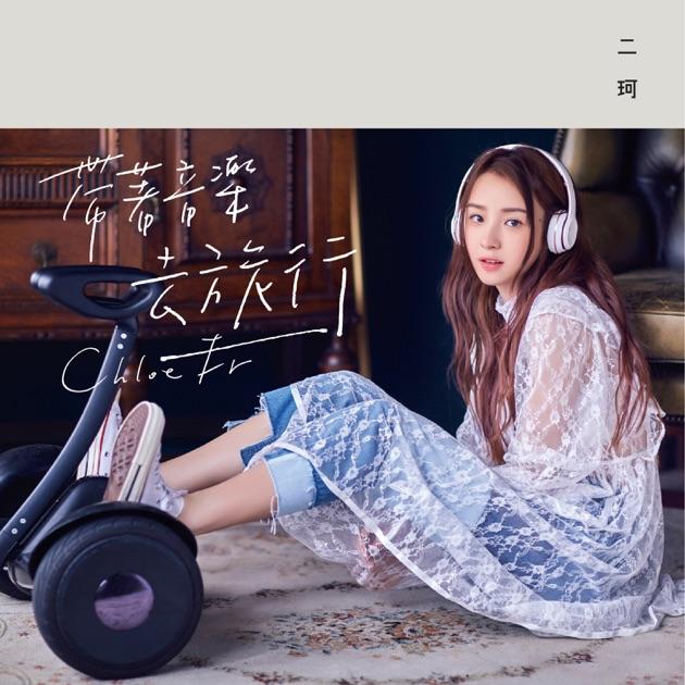 二珂 Debut Album「帶著音樂去旅行」LRC - C-POP - SHIYAE LYRICS
