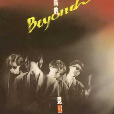 Beyond乐队 - 真的见证