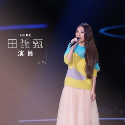 田馥甄 - 演员 (Live) - Single