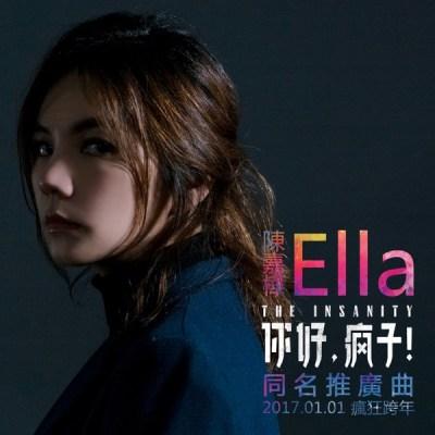 陈嘉桦 - 你好,疯子!(电影「你好,疯子!同名推广曲) - Single