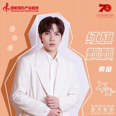秦奮 - 紅旗飄飄 - Single