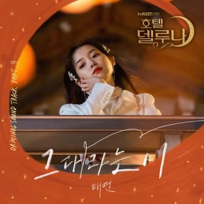 太妍 - Hotel Del Luna (Original Television Soundtrack), Pt. 3 - Single