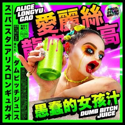 Alice Longyu Gao - Dumb Bitch Juice - Single