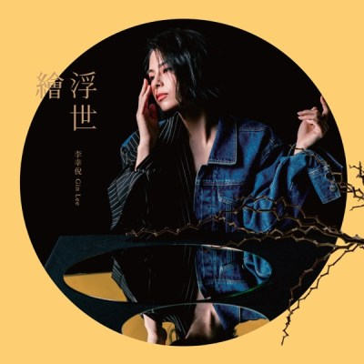 Gin Lee - 浮世繪 (2nd Edition)
