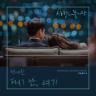 Yerin Baek - Here I Am Again