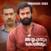 Jakes Bejoy - Ayyappanum Koshiyum (Original Motion Picture Soundtrack)