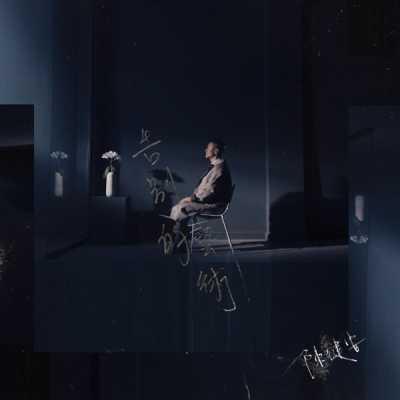 陳健安 - 告別的藝術 - Single