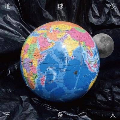 五條人 - 地球儀 - Single