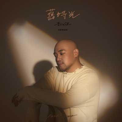 李代沫 - 舊時光 - Single