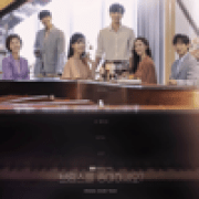 Various Artists - Do You Like Brahms? (Original Television Soundtrack)