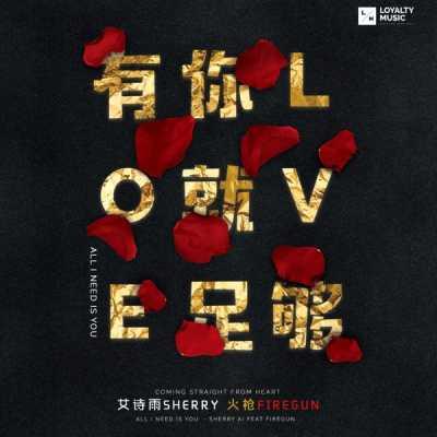 艾詩雨 - 有妳就足夠 (feat. 火槍) - Single