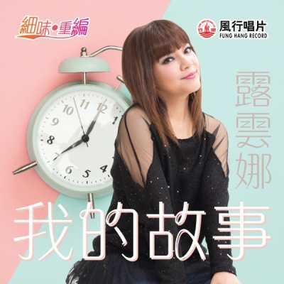 露雲娜 - 我的故事 (音樂永續作品) - Single