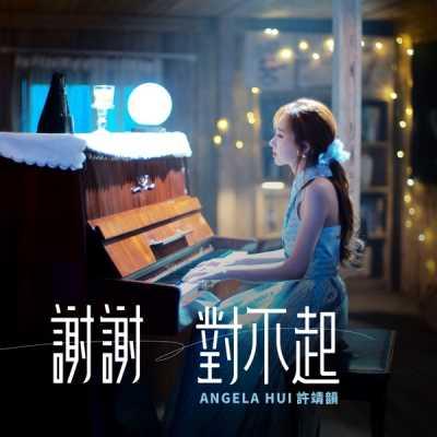 許靖韻 - 謝謝對不起 - Single