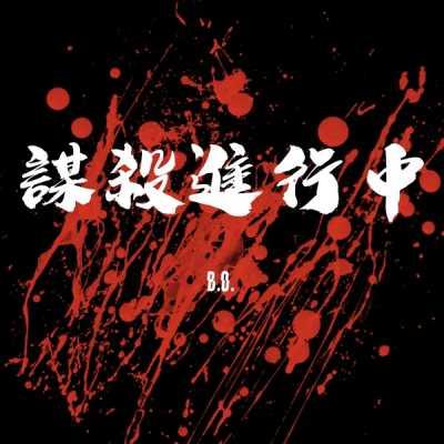 B.O. - 謀殺進行中 - Single