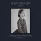 HWANG Gina - 중중모리