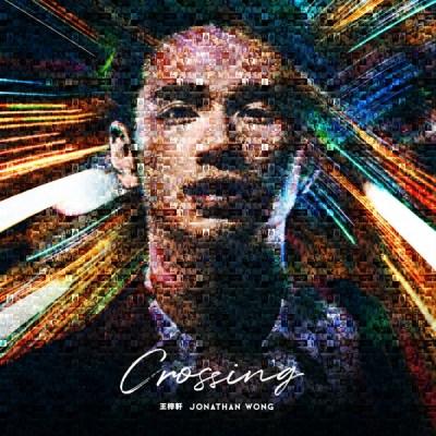 王梓軒 - Crossing