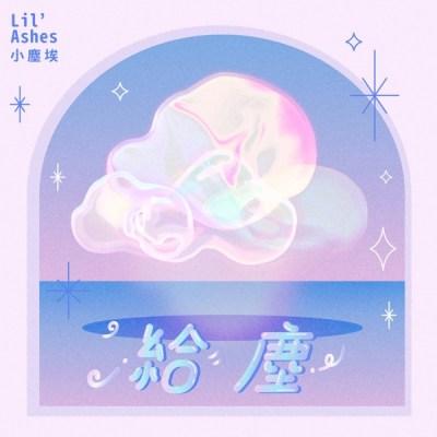 小塵埃 - 給塵 -《埋班作樂》作品 - Single