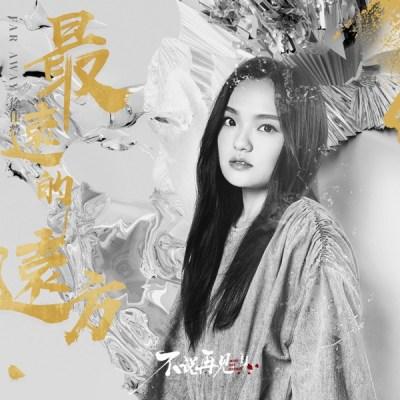 徐佳瑩 - 最遠的遠方 (電視劇《不說再見》片尾曲) - Single