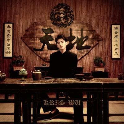 吳亦凡 - 天地 - Single