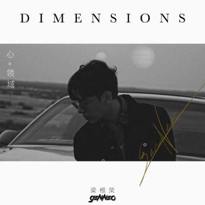 梁根榮 - Dimensions - EP