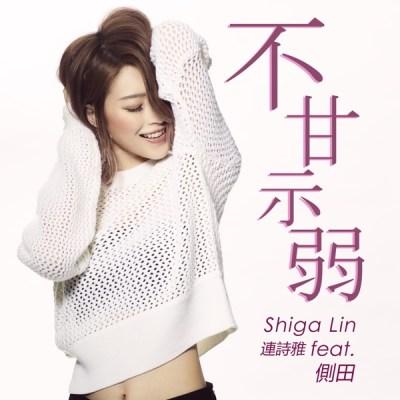 連詩雅 - 不甘示弱 (feat. 側田) - Single