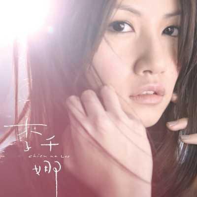 李千娜 - 李千娜同名专辑