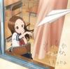 TVアニメ『からかい上手の高木さん』オープニングテーマ 言わないけどね。(アニメ盤 ) - EP