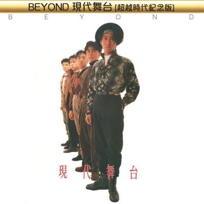 Beyond - Beyond现代舞台(超越时代纪念版)