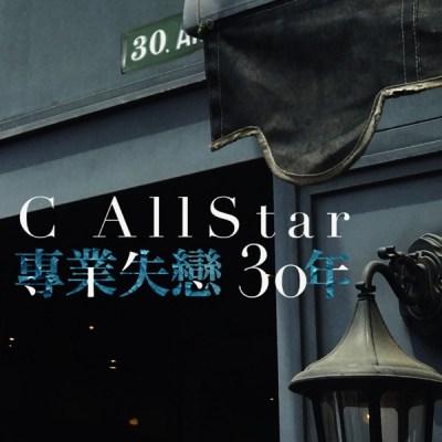 C AllStar - 专业失恋30年 - Single