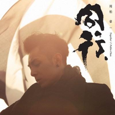 周柏豪 - 同行 (Deluxe Version) - EP