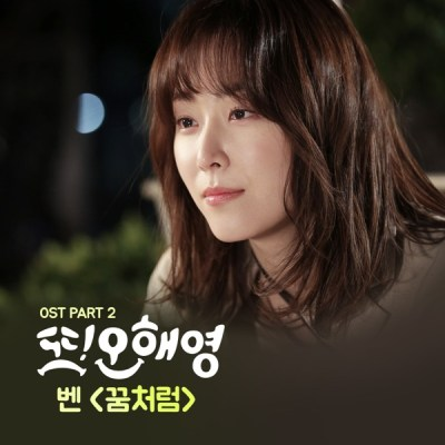 BEN - 또 오해영 (Original Television Soundtrack), Pt. 2 - Single