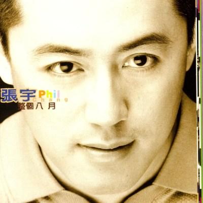 张宇 - 整个八月