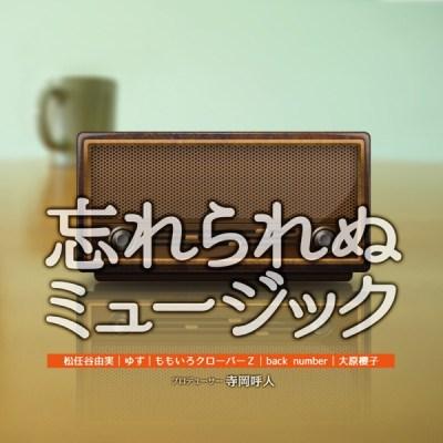 ゆず/ももいろクローバーZ/back number/大原櫻子 & 松任谷由実 - 忘れられぬミュージック - Single