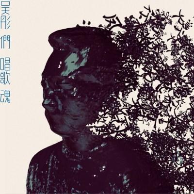 吴彤 - 吴彤们・唱歌魂