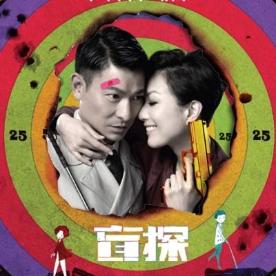 刘德华 & 郑秀文 - 盲探 - Single