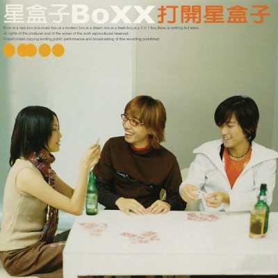Boxx - 打开星盒子