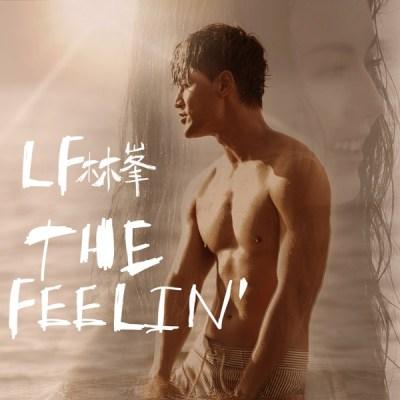 林峯 - The Feelin' (国) - EP