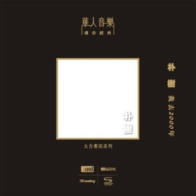 朴树 - 我去2000年 (华人音乐传奇经典 - 太合麦田系列)