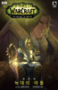 Robert Brooks & Nesskain - World of Warcraft  artwork
