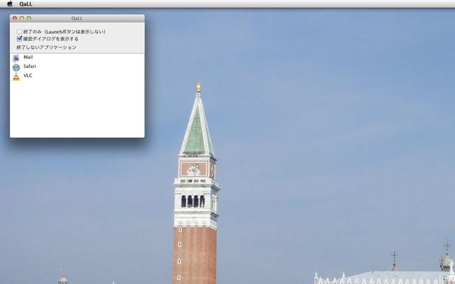 QaLL Screenshot