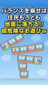 ぐらぐらマンション~超ハマる危険なお遊び~紹介画像3