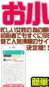 女性向けお小遣い稼ぎ術~お小遣いアプリの決定版スクリーンショット1