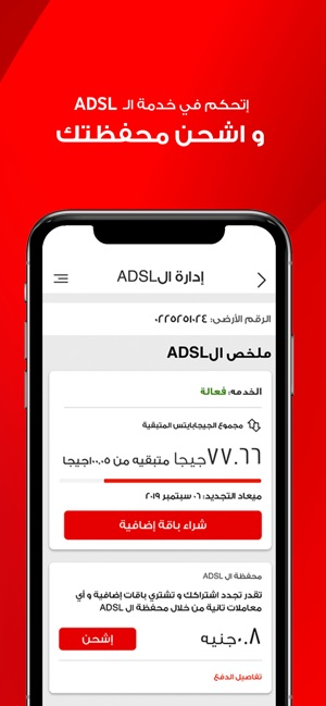 Ana Vodafone On The App Store