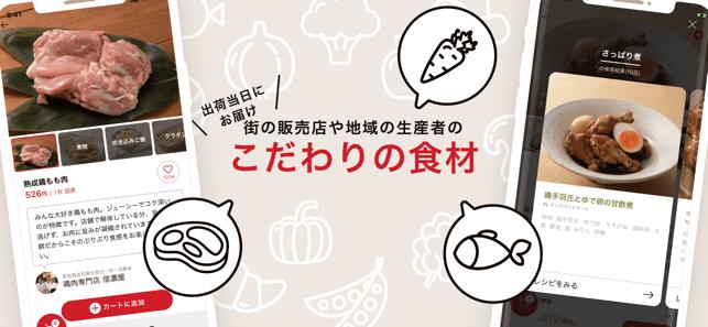 クックパッドマート - 生鮮食品ネットスーパー Screenshot