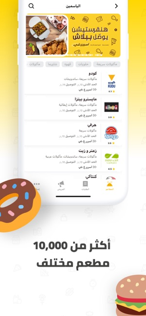 Hungerstation On The App Store
