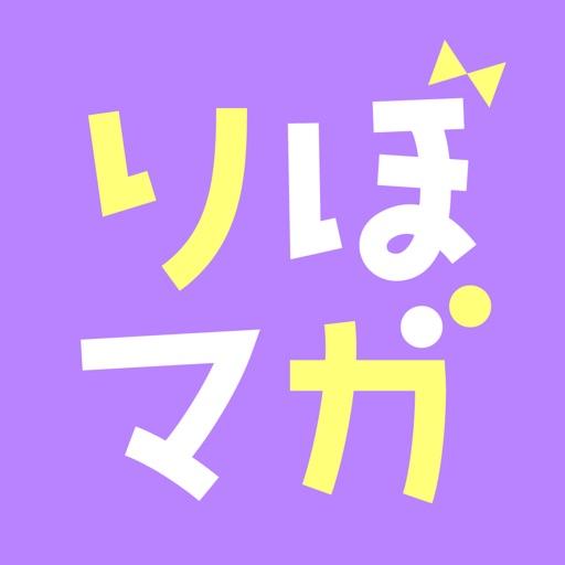 コミック りぼマガ 恋愛・少女マンガの漫画アプリ