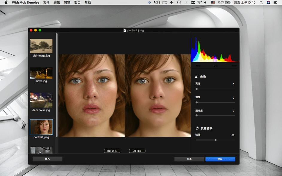 WidsMob Denoise for Mac 2.9 破解版 - 多功能图像降噪软件